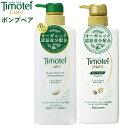 ティモテ ピュア クレンジングシャンプー&トリートメント ポンプペアセット 各500g Timotei pure ユニリーバ(Unilever)