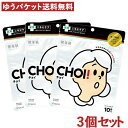 3個セット 肌美精 CHOIマスク 薬用ニキビケア 10枚入 クラシエ(Kracie)【ゆうパケット送料無料】