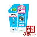 ヤシノミ洗剤(YASHINOMI) 洗たく洗剤 濃縮タイプ つめかえ用 900ml×3個セット サラヤ(SARAYA)【送料込】