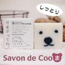 サボンデクーマ/SAVON DE COOま(メス/しっとり)【楽ギフ_包装】