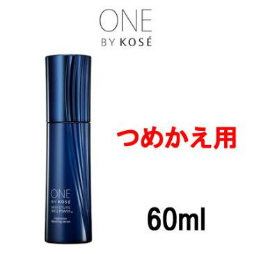 【あす楽】 定形外なら送料220円〜 ワンバイコーセー 薬用 保湿美容液 60ml つめかえ用 『2』