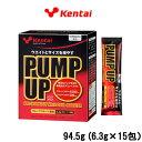 定形外なら送料340円〜 健康体力研究所 Kentai PUMP UP グレープフルーツ風味 94.5g 【取り寄せ商品】【ID:0176】『3』