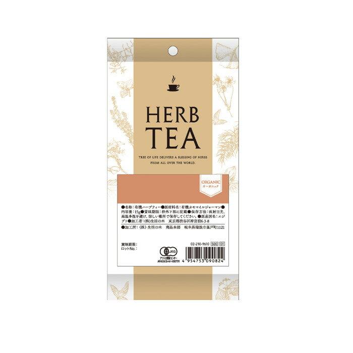 茶葉・ティーバッグ, ハーブティー  224 10g 0