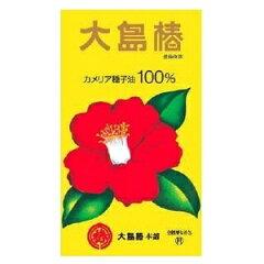 椿の種子から採った天然100%の椿油。ベストセラー商品/大島椿油 40ml[宅配便]