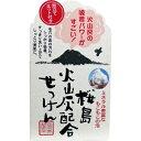 [送料無料][5個セット]ユゼ 桜島 火山灰配合 洗顔せっけん 90g入 [4903075286002] 火山灰 吸着パワー 石ケン素地 黒砂糖 カンゾウ根エ..