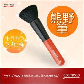 熊野筆/化粧筆/熊野化粧筆/メイクブラシ/パウダーファンデ用フェイスブラシ