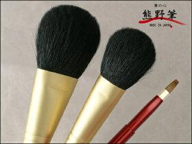 【熊野筆メイクブラシセット】熊野化粧筆/化粧筆/筆の心メイクブラシ3本セット【楽ギフ_包装】