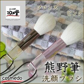 【匠の化粧筆コスメ堂のメイクブラシ】熊野筆・洗顔ブラシノーマルタイプ