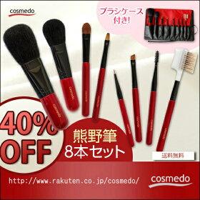 40%OFF★熊野筆メイクブラシトゥルーセレクション(熊野筆メイクブラシ5本セット+ケース)