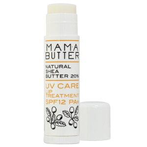 【あす楽対応】【ママバター】ママバター UVケアリップトリートメント 5.5gママバター uv 日...