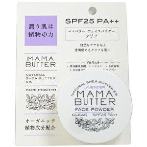 【あす楽対応】【ママバター】ママバター フェイスパウダー SPF25 PA    8gママバター フェ...