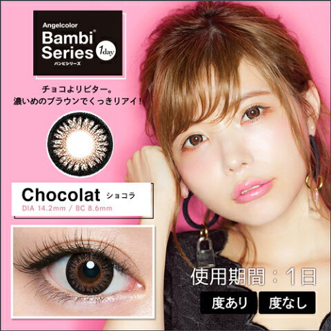 【在庫処分】エンジェルカラー バンビシリーズ Angel Color Bambi Series 1day 10枚入(益若つばさ カラコン カラーコンタクト ワンデー 1day)