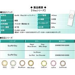 クオーレQuore1day10枚入(宮内理沙カラコンカラーコンタクトワンデー1day)