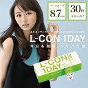 エルコンワンデー L-Con 1day 30枚入(岡崎紗絵 コンタクト クリアコンタクト ワンデー  ...