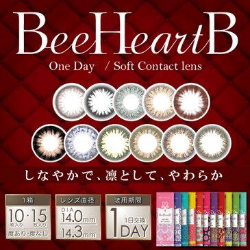 ポイント10倍★10日20:00〜23:59まで!ビーハートビー Bee Heart B 1day 10or15枚入(カラコン カラーコンタクト ワンデー 1day)