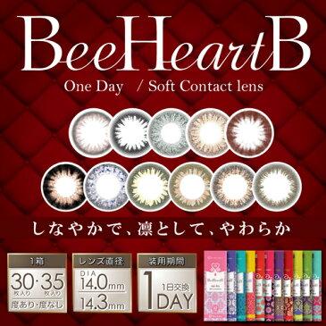 ポイント10倍★10日20:00〜23:59まで!ビーハートビー Bee Heart B 1day 30or35枚入(カラコン カラーコンタクト ワンデー 1day)