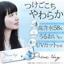 プライムワンデー Prime 1day 30枚入(小松菜奈 コンタクト クリアコンタクト ワンデー 1day) cfp10