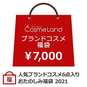 コスメランド スペシャル ハッピーバッグ 2021 福袋