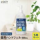 20%OFFクーポン配布中!【セット】薬用ハンドジェル 50...