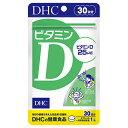 DHC ビタミンD 30日分(30粒) DHC 健康食品 [7464]メール便無料[A][TN50] ビタミンd3 ビタミンサプリメント 美容 健康食品 食事で不足 健康 健康維持 サポート 栄養補助 太陽 紫外線