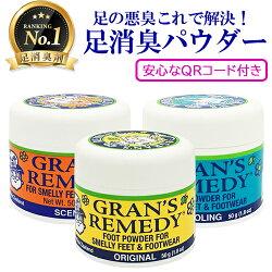 郵便送料無料【グランズレメディ】グランズレメディ50g