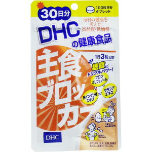 DHC 主食ブロッカー 90粒 30日分 マロンポリフェノール+白インゲン豆エキス+サラシアエキス (栗渋皮抽出物加工食品)