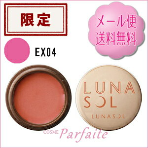 【メール便送料無料】【限定】ルナソル -LUNASOL- カラーグロウバーム #EX04 Violet Pink 3g [リップ・アイシャドウ・チーク]:【メール便対応】