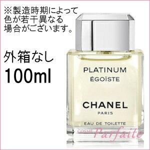 (送料無料)(箱なし特価/キャップ付)シャネル香水-CHANEL- エゴイストプラチナムオードトワレEDT100...
