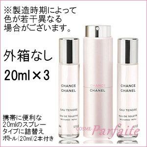 (送料無料)(箱なし特価/キャップ付)シャネル香水-CHANEL- チャンスオータンドゥルツィスト&スプレ...