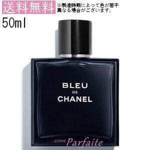美容・コスメ・香水, 香水・フレグランス 17450OFF -CHANEL- EDT 50ml