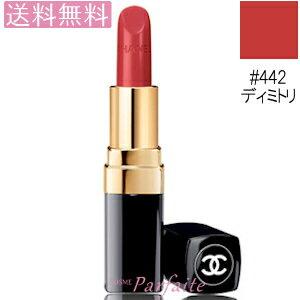 ベースメイク・メイクアップ, 口紅・リップスティック  -CHANEL- 442 3.5g