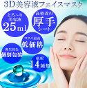 【楽天スーパーSALE】【EKEL シートマスク マスクパック 20枚セット】 全11種類 フェイスパック シートパック エケル イケル 韓国コスメ スキンケア Ekel Ultra Hydrating Essence Mask Sheet ekel メール便 送料無料 3