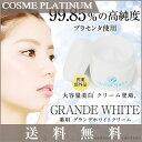 薬用 グランデホワイトクリーム【医薬部外品】ホワイトニングクリーム 8...
