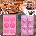 シリコンモールド 6個取 花型 ピンク 【b437-01】 【W_123】