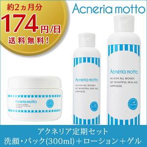 【定期購入】アクネリア モット 洗顔・パック300ml+ローション200ml+ゲルクリーム10…