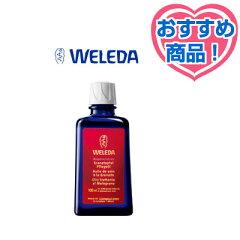 ヴェレダ・ざくろ オイル 100ml (全身用オイル)