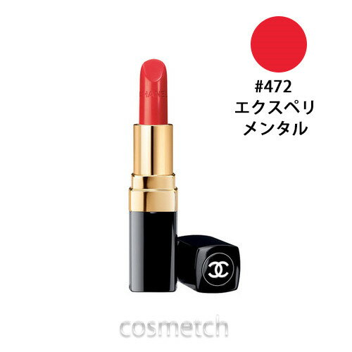 ベースメイク・メイクアップ, 口紅・リップスティック 31P71 472