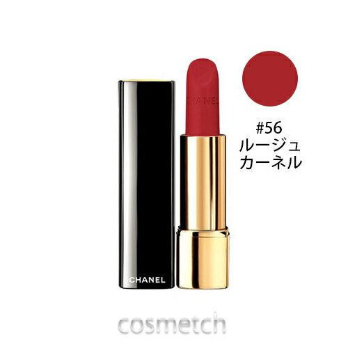 CHANEL lipstick 56