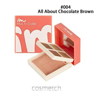 【1点までメール便選択可】 I'm MEME・アイム マルチキューブ #004 All About Chocolate Brown (アイシャドウ・チーク・頬紅)