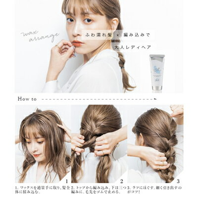 【公式】AIRY&EASYエアリー&イージーグロッシーヘアワックス100g濡れ髪ふわ濡れ髪エアリーアンドイージースタイリングサロン品質サロンクオリティウェットヘアヘアワックスダメージパーマウェーブヘアアレンジストレートショート