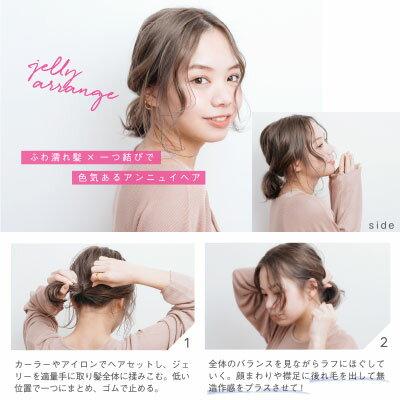 【公式】AIRY&EASYエアリー&イージーグロッシーヘアミルクジェリー100g濡れ髪ふわ濡れ髪エアリーアンドイージースタイリングサロン品質サロンクオリティウェットヘアヘアミルクダメージパーマウェーブヘアアレンジショート