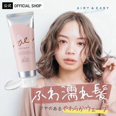 AIRY&EASYエアリー&イージーグロッシーヘアミルクジェリー100g濡れ髪