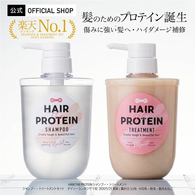 HairTheProteinMoistShampoo&Treatmentヘアザプロテインモイストシャンプー&トリートメントセット460mL