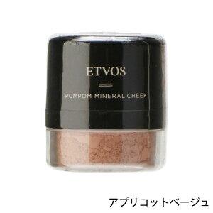 エトヴォス ETVOS ポンポンミネラルチークE アプリコットベージュ 2g