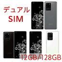 【取り寄せ】新品 Samsung Galaxy S20 Ultra 5G 12GB/128GB (G988B) Dual-SIM SIMフリー サムスン ギャラクシー デュアル シム