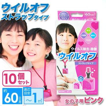 10個セット ウイルオフ ストラップタイプ 除菌 首掛け 吊下げ ウイルス バリア 除去 女の子 60日 ピンク 室内 キープ 空間除菌 エアマスク