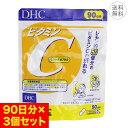 【3個セット】DHC ビタミンC ハードカプセル 90日分 1日2粒 サプリメント 健康食品 レモン約50個分 栄養機能食品 ビタミンB2