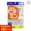 【3個セット】DHC マルチビタミン 60日分 ソフトカプセル 1日1粒 サプリメント 健康食品 ビタミン β—カロテン