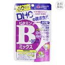 DHC ビタミンBミックス 60日分 1日2粒 サプリメント 栄養機能食品 ビタミンB 必須ビタミン 疲れ 肌のコンディション