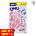 【3個セット】DHC バレリアン 30日分 ソフトカプセル